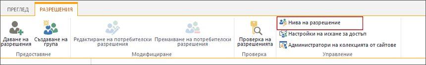 """Избор на страница """"Нива на разрешение""""."""