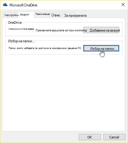 """OneDrive """"избиране на папки"""""""