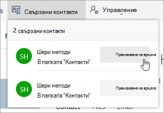 Екранна снимка на бутона Премахни връзката в менюто свързани контакти