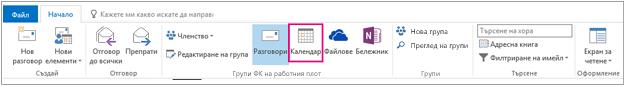 """Бутонът """"Календар"""" на групите на лентата в Outlook"""