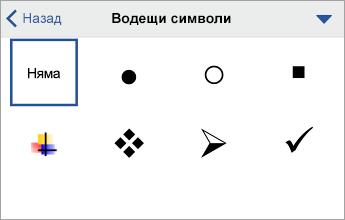 Команда за водещи символи, показващ опциите за форматиране