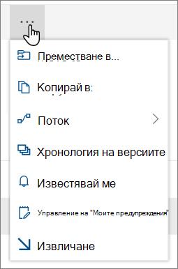 """Опциите за менюто """"Премести в"""" и """"Копирай в"""" в горната навигация за SharePoint Online, когато са избрани файлове или папки"""