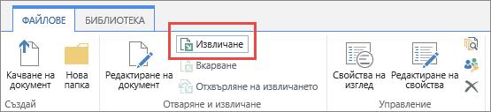 Прегледайте бутонът с екранно пояснение отворен