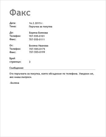 Шаблон на титулна страница за факс