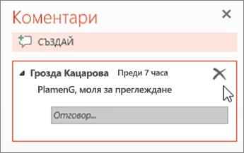 """Диалогов прозорец """"Коментари"""""""