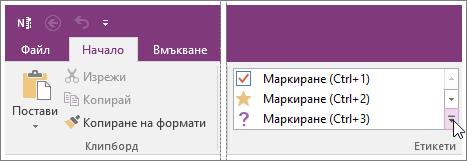 Екранна снимка на списъка с етикети в OneNote 2016.