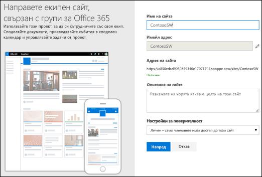 Нов екипен сайт на SharePoint