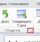 Икона за стартиране, показана в лентата