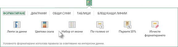 """Раздел """"Форматиране"""" в галерията """"Бърз анализ"""""""