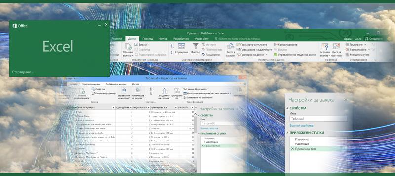 Заявка в Excel 2016