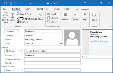 Добавяне на контакт в Outlook