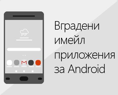 Щракнете, за да настроите едно от вградените имейл приложения за Android
