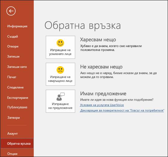 """Щракнете върху """"Файл > Обратна връзка"""", за да уведомите Microsoft, ако имате коментари или предложения за PowerPoint"""