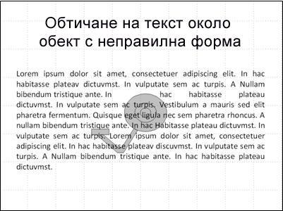 слайд с изображение и закриващ го текст