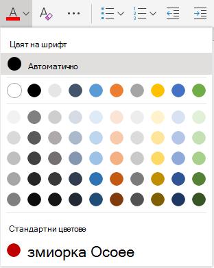 Менюто за избор на цвят на шрифта в Word online