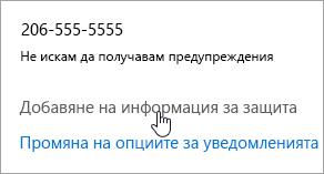 Екранна снимка на бутона Добави защита информация.
