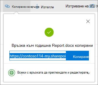 Копиране на връзка в OneDrive за бизнеса