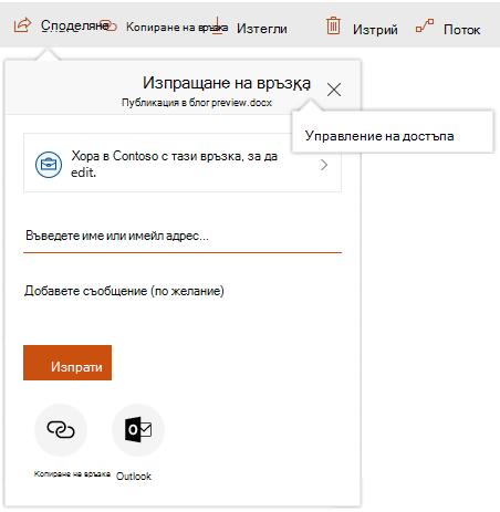 Екранна снимка на прозорец за споделяне с управление на достъпа, показваща връзката след като щракнете върху Многоточието.