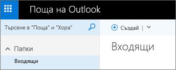Как изглежда лентата на новия Outlook.com