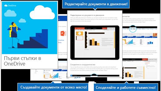 Първи стъпки с електронната книга за OneDrive