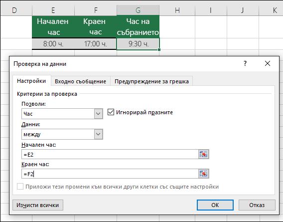 Настройки за проверка, за да ограничите въвеждането на време до определен интервал от време
