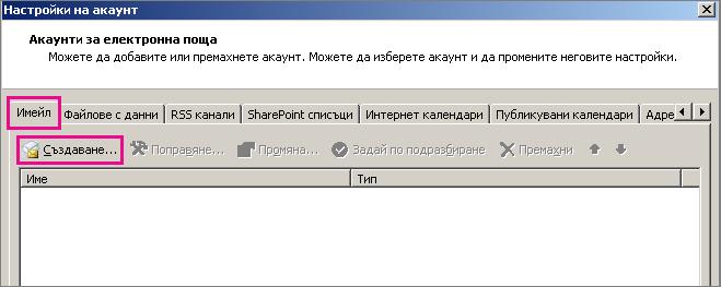 """Екранна снимка на раздела """"Имейл"""" в диалоговия прозорец за настройки на акаунти."""