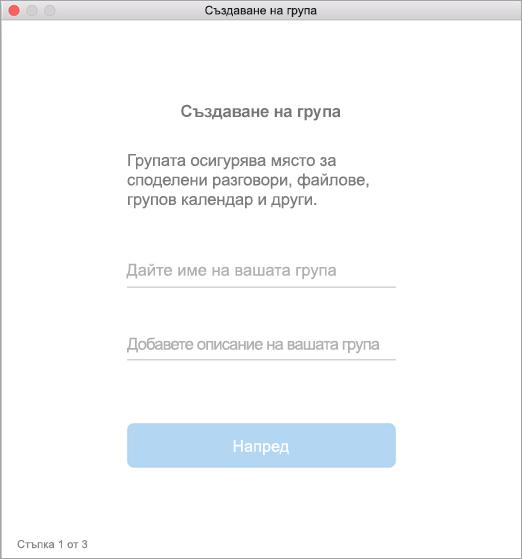Показва създаване на група за потребителски интерфейс в Mac