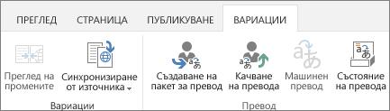Снимка на екрана на раздела ''Вариации'' от целевия сайт. Този раздел съдържа две групи – вариация и превод.