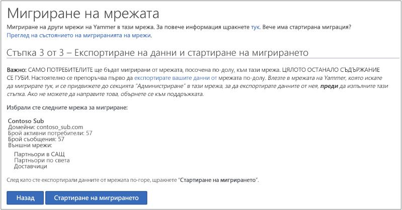 Екранна снимка на стъпка 3 от 3 - експортиране на данни и стартиране на мигрирането