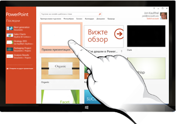 PowerPoint в устройства с докосване