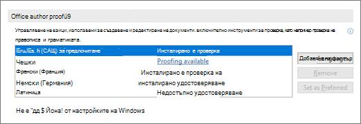 Езици за авторство на Office и проверка