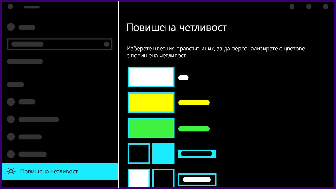 Илюстрация на това как изглеждат настройките за висок контраст в Windows 10.