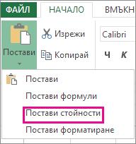 """Командата """"Постави"""", която показва """"Поставяне на стойности"""" в Excel Web App"""
