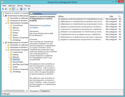 Настройки на OneDrive в управление на групови правила