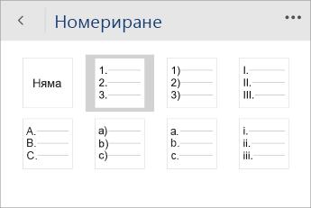 """Екранна снимка на менюто """"Номериране"""" в Word Mobile с избран стил на номериране."""