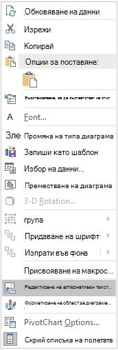 Меню за Excel Win32 редактирате алтернативен текст за обобщени диаграми