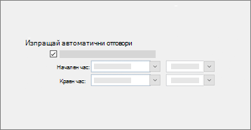 Концептуална екранна снимка на извън офиса на функциите