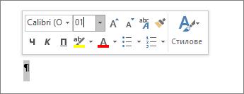 Задаване на размера на шрифта на 1