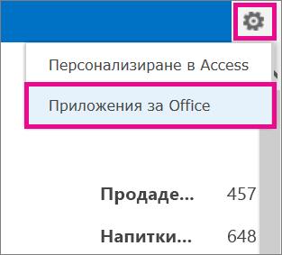 """Команда """"Приложения за Office"""" в менюто """"Настройки"""""""