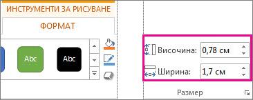 """Полета """"Височина"""" и """"Ширина"""" в раздела """"Инструменти за рисуване – Формат"""""""