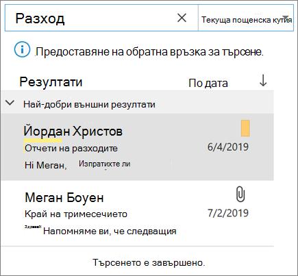Използване на търсене за намиране на вашия имейл в Outlook