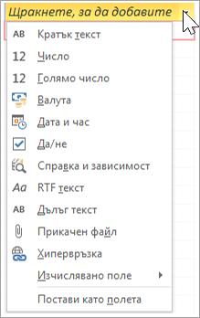 """Добавяне на нова колона на таблица, въвеждане на """"търсене и релация"""""""