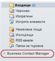 """бизнес контакти manager папка в навигационния екран под папката """"Входящи"""" папки"""
