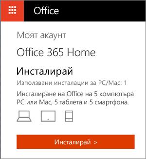 """Страницата """"Моят акаунт"""" в Office магазина, показваща бутона за инсталиране"""