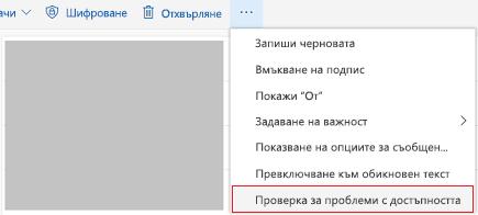 Инструмент за проверка на проблеми с достъпността в Outlook online