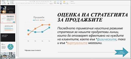 Презентация с връзки, които са форматирани с различни цветове