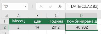 DATE функция – пример 1