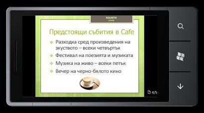 PowerPoint Mobile 2010 за Windows Phone 7: Редактиране и преглеждане от телефон