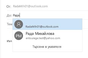 """Изберете контакт, записани в приложението """"хора"""""""