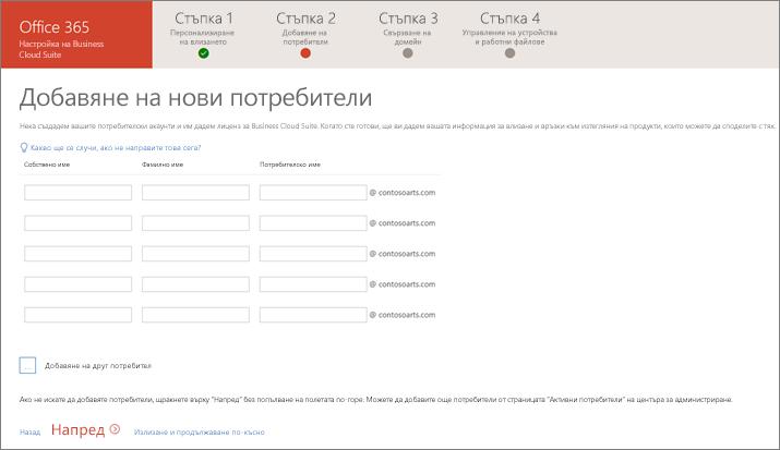 Екранна снимка на двама нови потребители, които са добавени в съветника за настройка